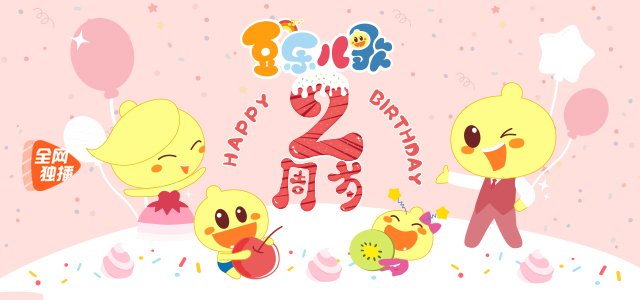 豆乐生日快乐歌!伶可家族为豆乐儿歌两周年庆生!