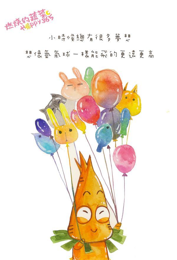 燃烧的蔬菜·梦想气球
