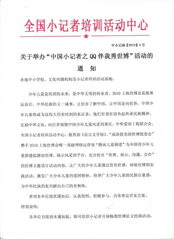 """""""中国小记者之QQ伴我秀世博""""活动启动啦"""