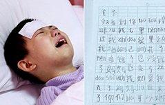 组图:重病女孩哭着给爸爸留遗书:我走了,妈妈就会回来