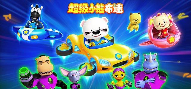 超级小熊布迷合集,新游戏玩转星星世界!