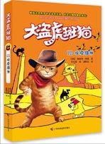 了不起的动物伙伴·大盗虎斑猫3