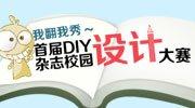 首届DIY杂志校园设计大赛