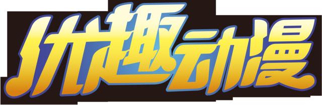 2014儿童动漫招亲会杂志方阵:优趣动漫