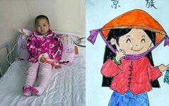 """组图:9岁重病女孩:""""我想画完他们,可我要离开这个世界了"""""""