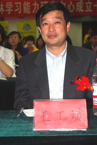 王工斌:学习有很多非智力的意识