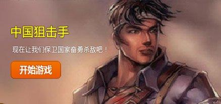 中国狙击手