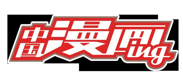 2014儿童动漫招亲会杂志方阵:中国漫画ing