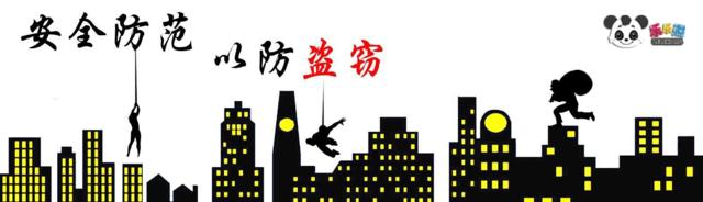 组图:乐乐熊戏谑论盗窃 家中进贼怎么办?