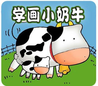 跟我学画画-学画小奶牛