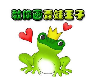 跟我学画画-教你画青蛙王子