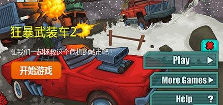狂暴武装车2