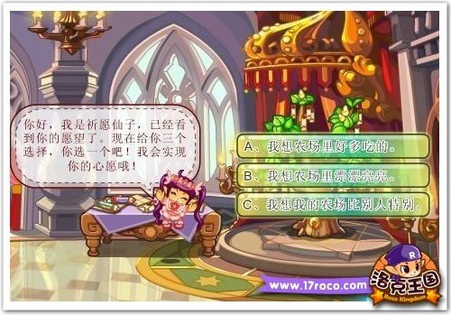 洛克王国 魔力许愿树 仙子降临还心愿