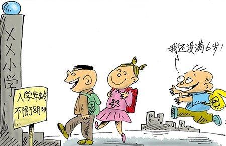63.0%受访家长认为孩子入学早晚对成长影响大