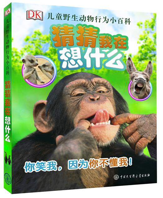 《dk儿童野生动物行为小百科·猜猜我在想什么》出版