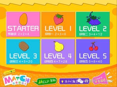 儿童记忆力锻炼:水果翻翻看