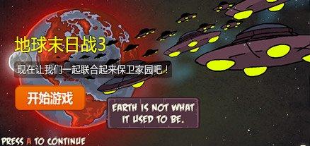 地球末日战3