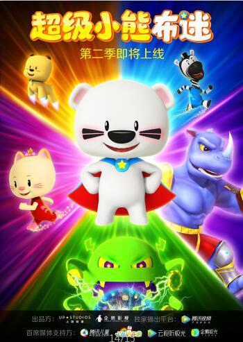 超级小熊布迷 亮相腾讯视频 超级IP发布日