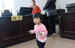组图:夫妻吵架闹离婚,将1岁小女儿丢弃法院玩消失
