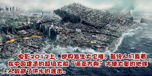 电影2012建造诺亚舟