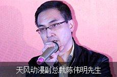 天风动漫副总裁陈伟明先生