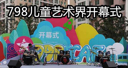 798国际儿童艺术节 共创