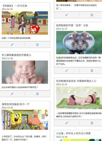 腾讯儿童微信公众号