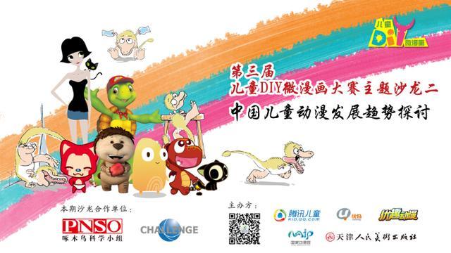 成长中国促进国产原创以及繁荣动漫漫画力量,共同培养中国儿童动漫的尔村田莲市场图片