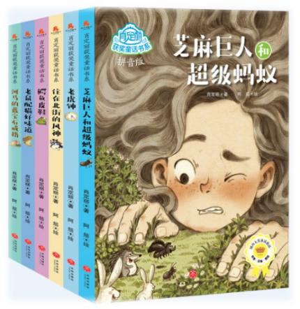 """""""肖定丽获奖童话书系"""":让孩子在童话阅读中获得成长力量"""