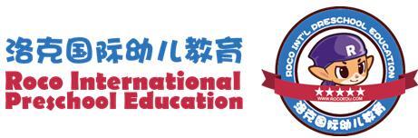 洛克国际幼儿教育中心 ——与众不同的国际幼儿教育