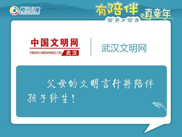 百家联盟 武汉文明网寄语