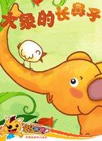 袋鼠跳跳·大象的鼻子
