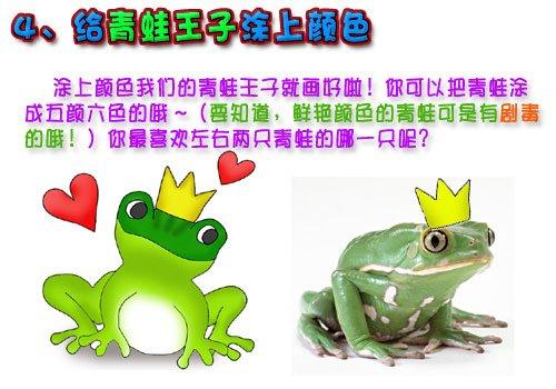 教你画青蛙王子