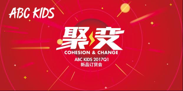 """""""聚变""""ABC KIDS2017春季订货会圆满落幕"""