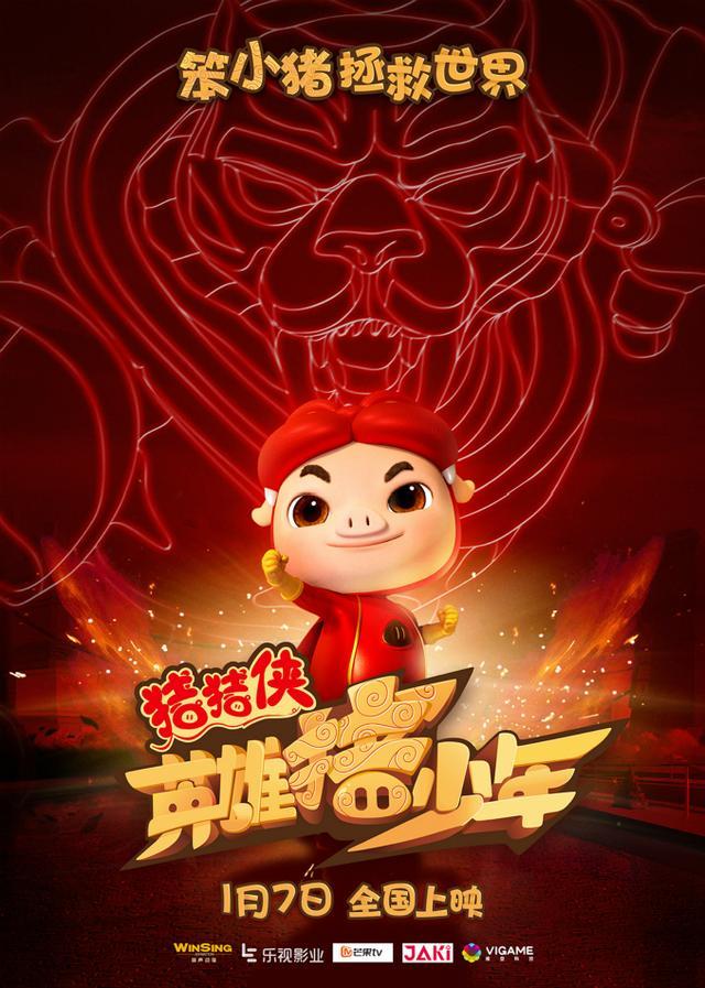"""《猪猪侠4》""""憨萌英雄""""笨小猪威风变身"""
