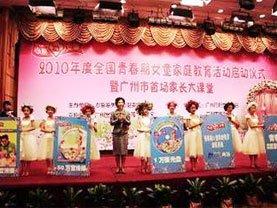 青春期女童家庭教育・广州启动会