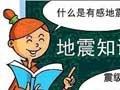 北京发生1.8级地震