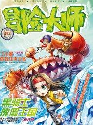 2014第三届儿童DIY微漫画大赛杂志宣传·冒险大师第5期