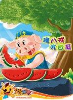 袋鼠跳跳·猪八戒吃西瓜