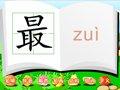 """快乐识字""""最""""·汉字学习"""
