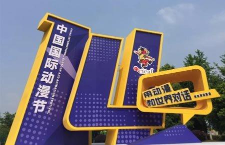 当超迷你战士遇到杭州国际动漫节,会碰撞出怎样的惊喜?