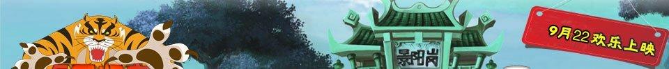 虎王归来9.22欢乐上映