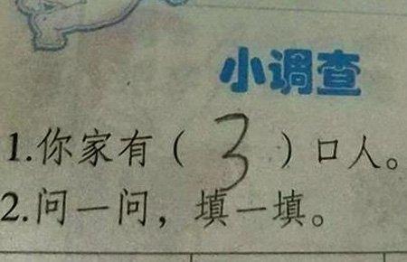 """儿子在数学题里将父亲""""除名"""" 只因其常不在家"""