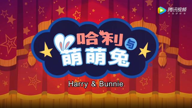 哈利与萌萌兔 哈利魔法大乱斗
