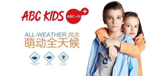 ABC KIDS 轻装呵护撒欢秋天!