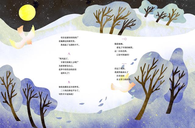 最能打动孩子心灵的中国经典——繁星春水图片