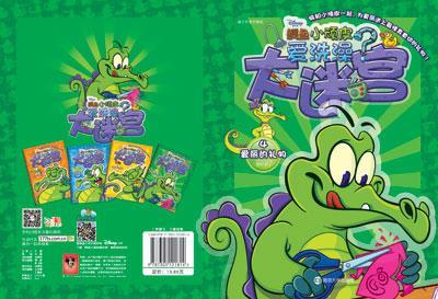 迪士尼小鳄鱼强势回归