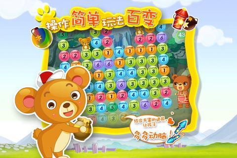 数字学习:小熊数字奇遇记