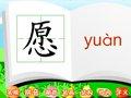 """快乐识字""""愿""""·汉字学习"""