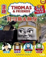 2014第三届儿童DIY微漫画大赛杂志宣传·《托马斯和朋友》第18期